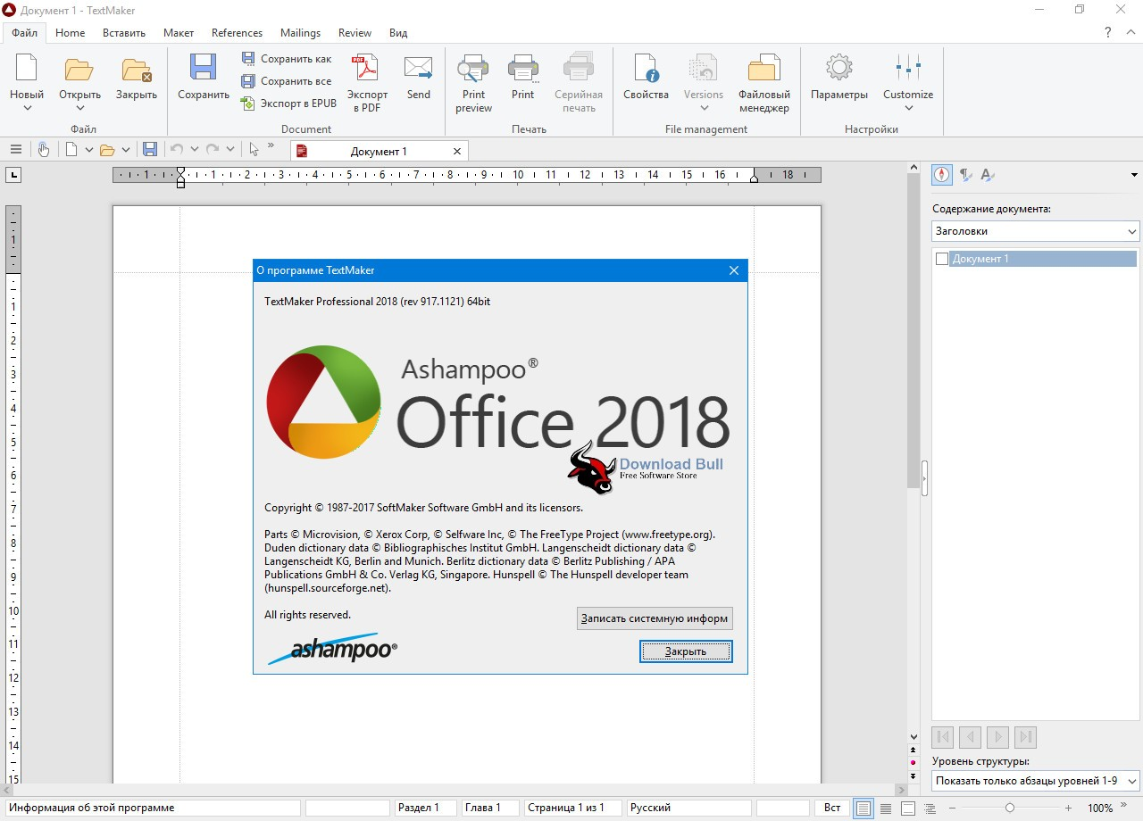 Portable Ashampoo Office Pro 2018 Overview