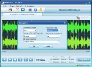 Portable MP3 Cutter 4.2 Free Download