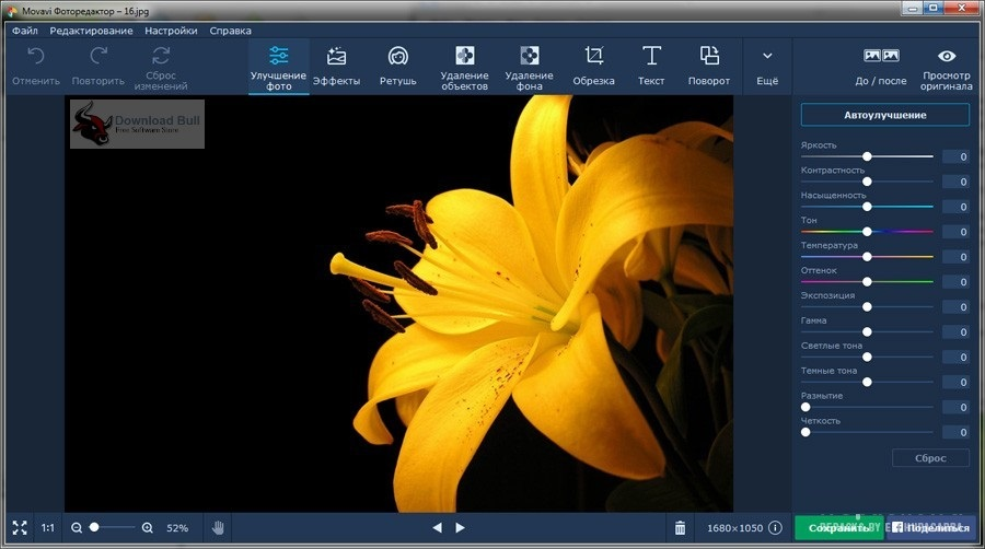 Portable Movavi Photo Editor 5.8