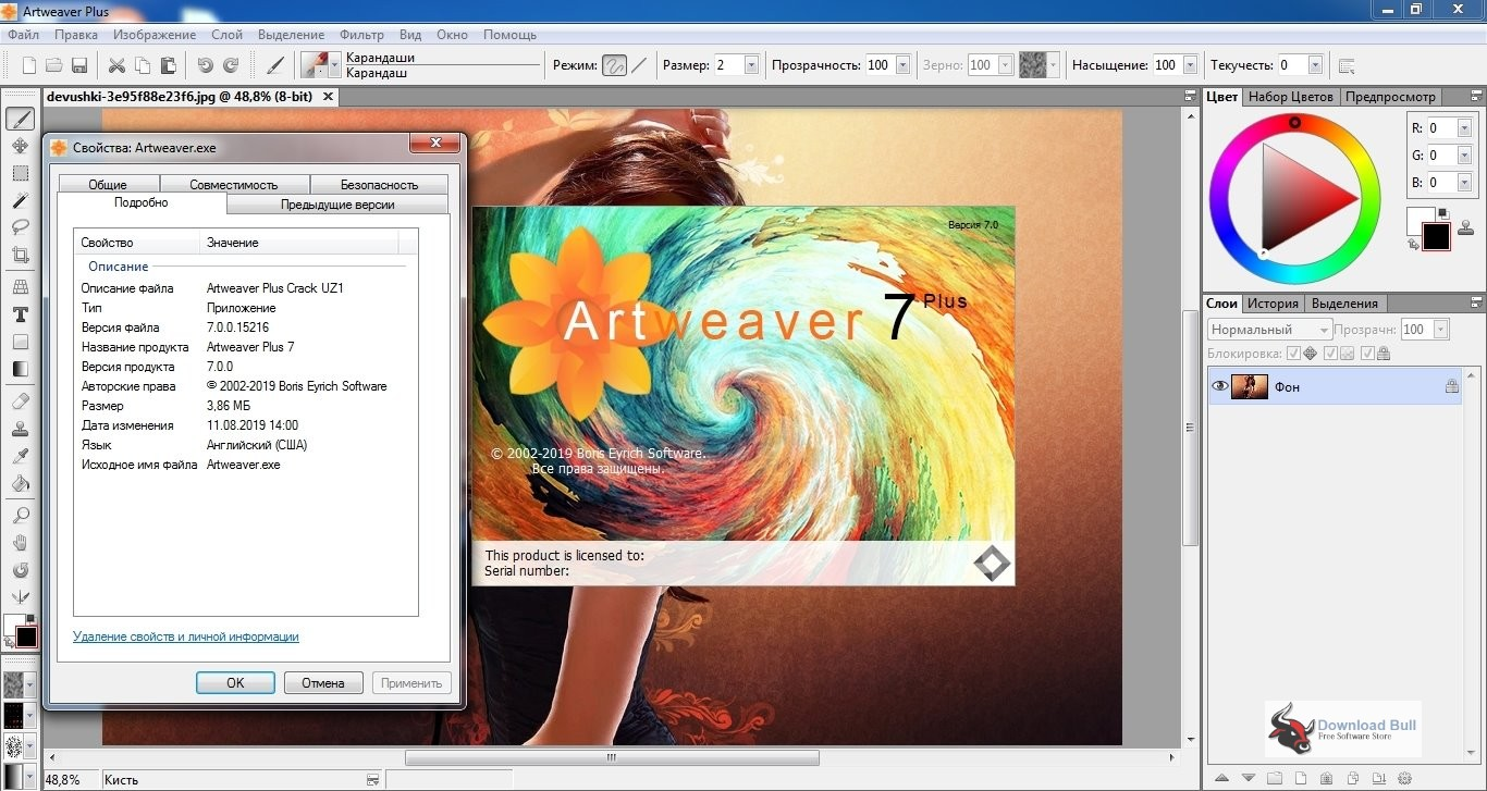 Portable Artweaver Plus 7.0