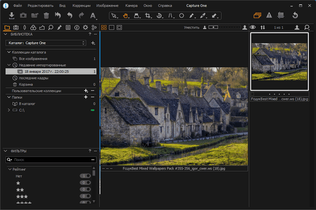Portable Capture One Pro 13.0