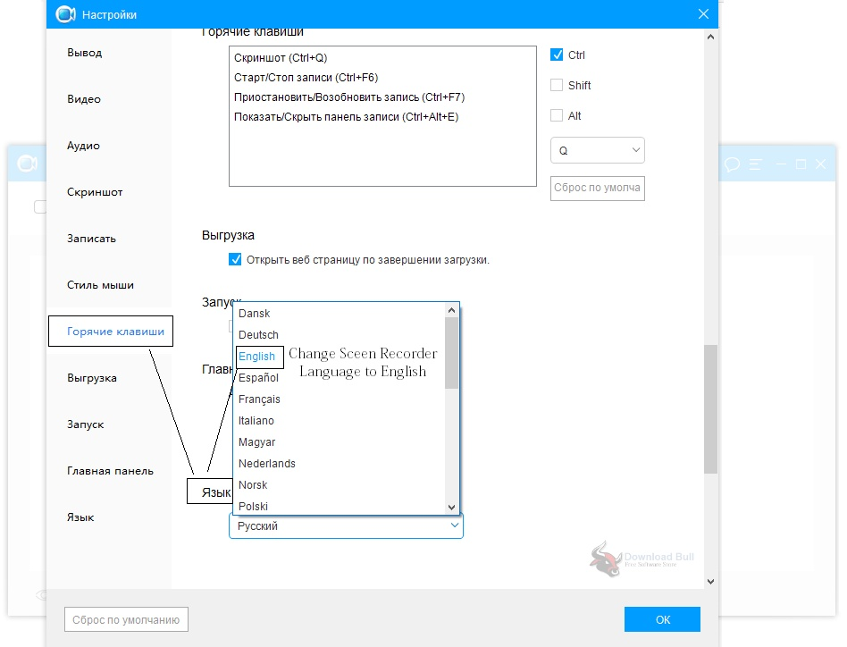 Choose the Language from Settings in Portable Apowersoft Screen Recorder Pro 2.4