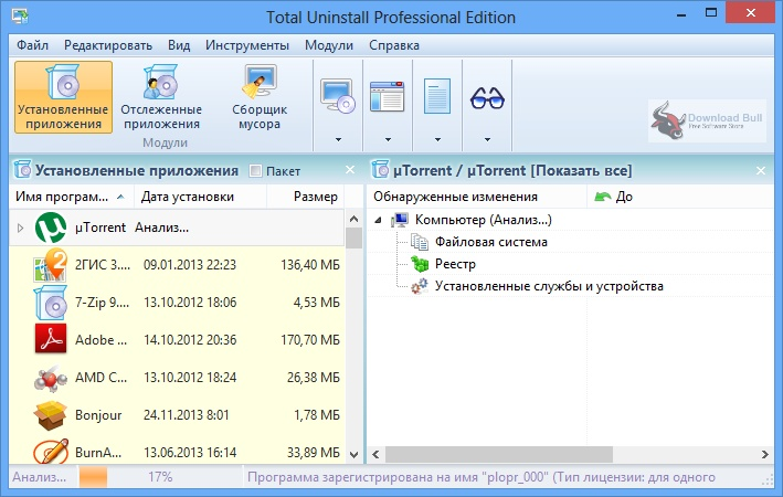 Portable Total Uninstall Pro 6.27