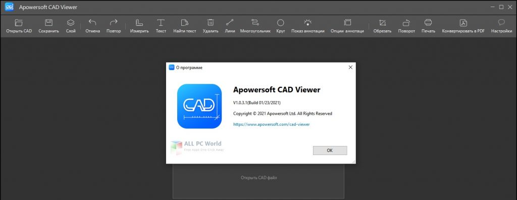 Portable Apowersoft CAD Viewer 1.0.3.1 Direct Download Link